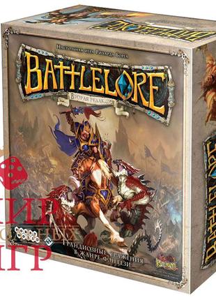 Battlelore 2d edition(eng)