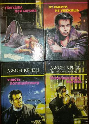 Книги, 4-х томник: Джон Кризи «Приключения Барона» - 4 тома