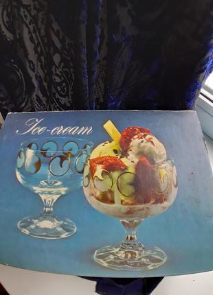 Креманки хрустальные набор для мороженого чехословакия винтаж