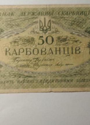 Банкнота УНР 50 карбованцев 1918 г.