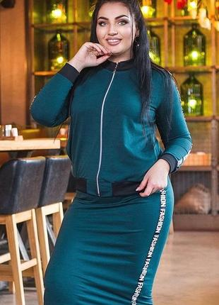 Шикарный трикотажный костюм кофта юбка большие размеры