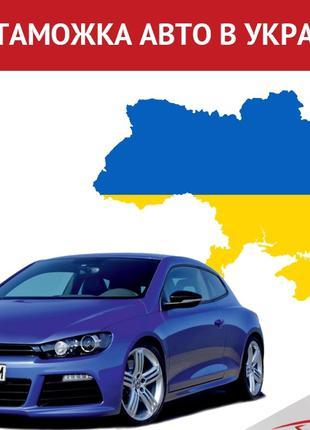 Растаможка авто (еврономера, импорт). Таможенный брокер в г.Криво