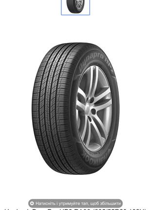 НОВЫЕ Шини Hankook 235/55R20 шины резина гума автошина