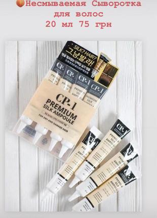 🍑сыворотка для волос ср-1 premium silk ampoule   1туба *20мл