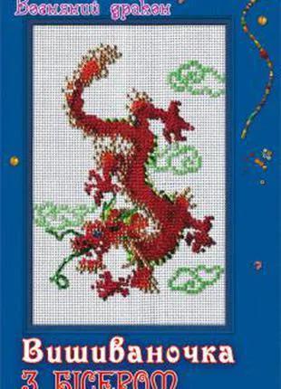 Набор для вышивки бисером Огненный Дракон