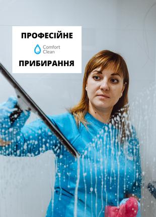 Клінінгові послуги - усі види прибирання - після ремонту, генер.