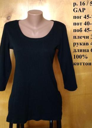 Р 16 / 50-52 стильная базовая черная футболка джемпер с рукаво...