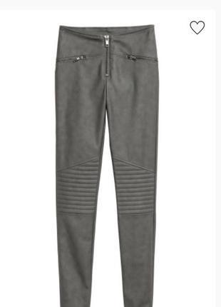 Новые серые кожаные брюки h&m размер xs