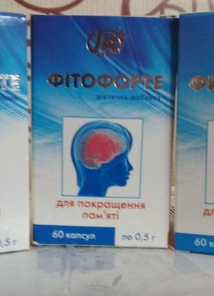 """Капсулы фитофорте """"для улучшения памяти.""""        упаковка 60 к..."""