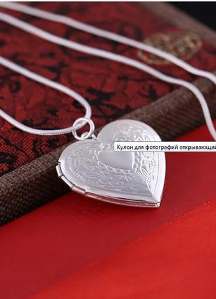 Кулон медальон Сердце  3333-32