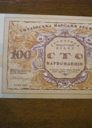 Сувенирная банкнота 100 Карбованцев-2017год
