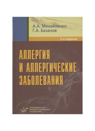 Михайленко А.А. Аллергия и аллергические заболевания