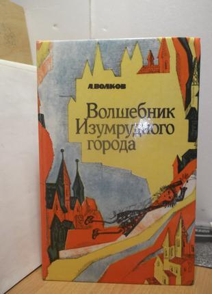 Волков. Волшебник Мзумрудного города. 3 книги в одной