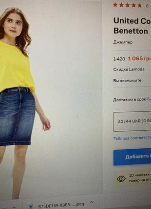 Джемпер бренда benetton