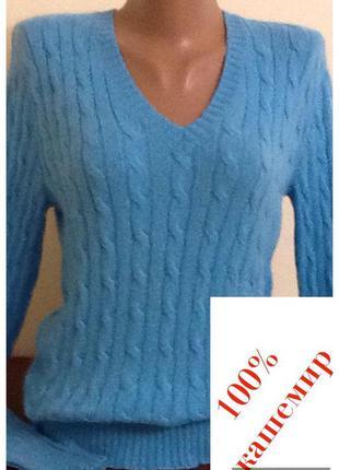Кашемировый немецкий свитер от madeleine