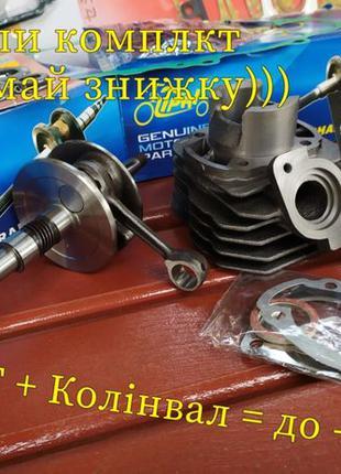 Коленвал скутер Honda DIO AF18 AF27 AF34 AF35 хонда дио діо ZX...