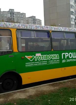 Брендування громадського, власного, корпоративного транспорту