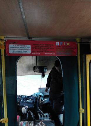 Розміщення листівок, банерних розтяжок в громадському транспорті