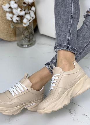 Бежевые кроссовки из натуральной кожи на платформе