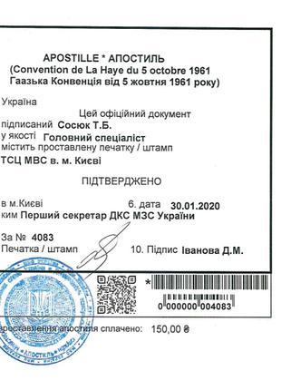 Апостиль на документы Украины в МИД, МинЮст, МинОбразования