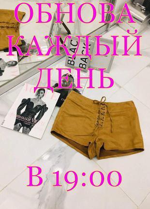 H&m divided стильные замшевые шорты с завышенной талией с шнур...