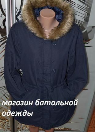 Куртка парка на утеплителе