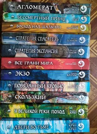 Фантастика фэнтези Корнев Круз Катлас