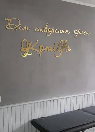 Виготовлення псевдооб'ємних літер з золотого композиту