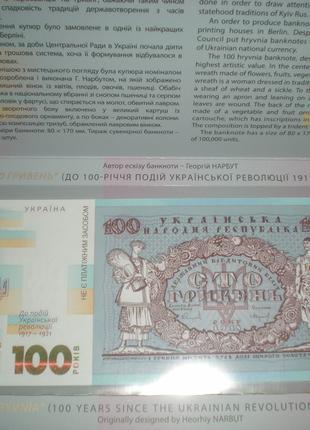 Сув.уп.Сувенирная банкнота 100 Гривен-2018год