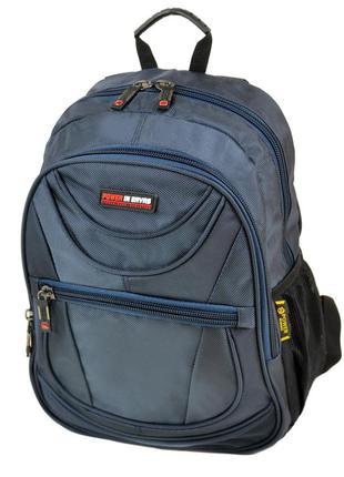 Синий спортивный текстильный городской школьный рюкзак из нейлона