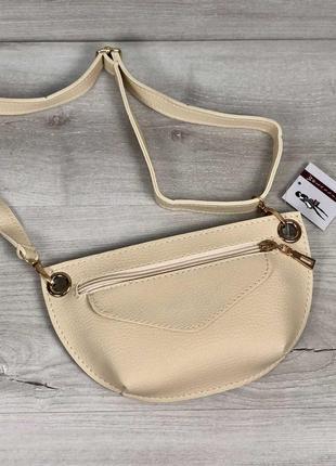 Бежевая поясная сумка-клатч на пояс или через плечо на молнии