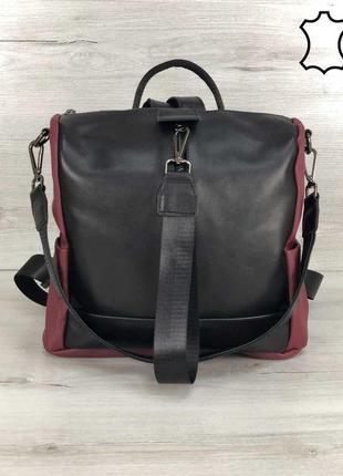 Кожаная сумка-рюкзак молодежная трансформер черная с бордовым