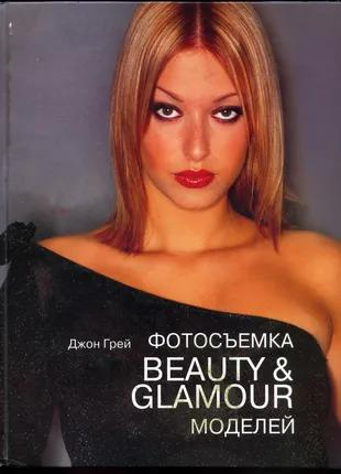 Джон Грей Фотосъемка Beauty & Glamour моделей