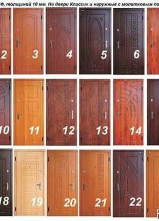 Мдф накладки на входные двери, ремонт дверей.