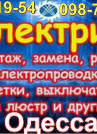 услуги электрика в Одессе без выходных. О987Ч58815
