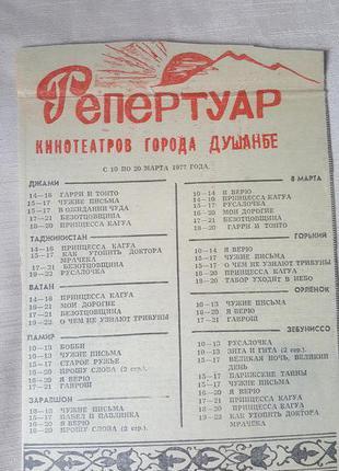 Вырезки из газет Репертуар в кинотеатрах Душанбе 1977
