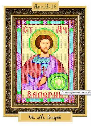 Схемы для вышивки крестом-- Именные иконы 12х17 см