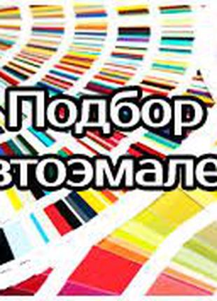 Подбор Краски в Одессе