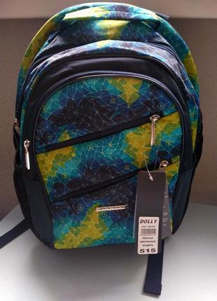 Рюкзак школьный с ортопедической спинкой