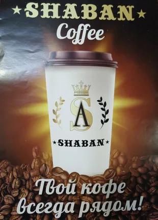 Shaban coffee