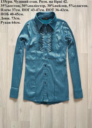 Женская блуза размер 42