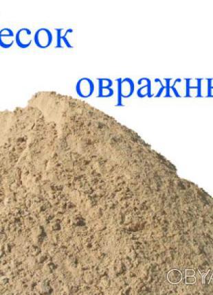 Песок овражный . доставкой