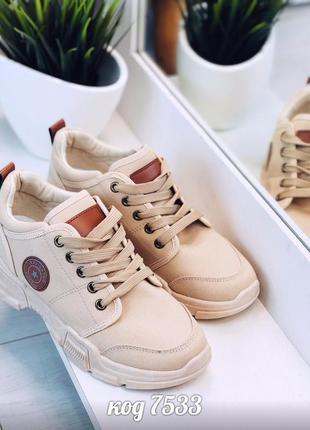 Лёгкие бежевые текстильные кроссовки