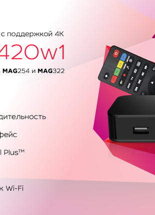 IPTV/OTT(4K)- Приставка MAG420/MAG420 (W1) WiFi