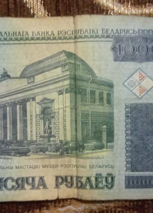 Беларускій рубл ь