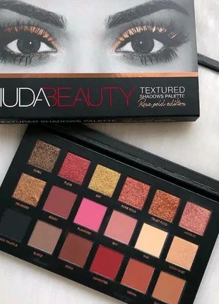 Тени для век Huda Beauty Textured Shadows