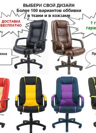 Кресло компьютерное офисное большой выбор, бесплатная доставка