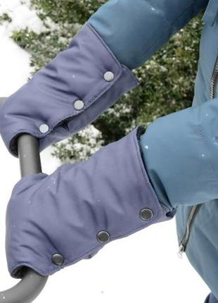 Цена актуальна Муфта рукавички варежки для рук зимние на коляску