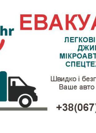 Попутный ЭВАКУАТОР. Эвакуатор по Украине.