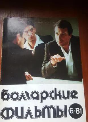 Журнал Болгарские фильмы 1981